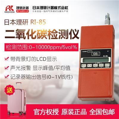 日本理研RIKEN RI-85  二氧化碳检测仪