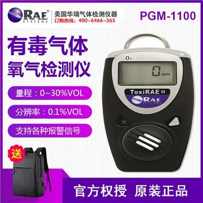 美国华瑞 ToxiRAE II 个人用单一有毒气体/氧气检测仪 PGM-1100