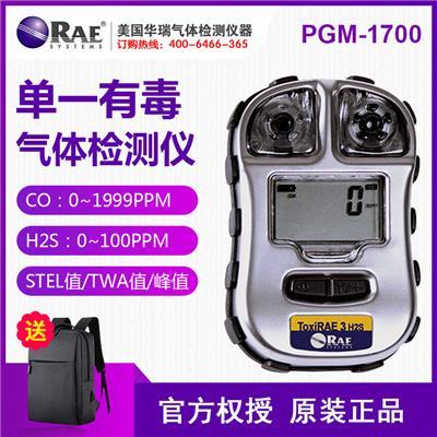 美国华瑞 ToxiRAE3  一氧化碳检测仪 PGM-1700(CO)