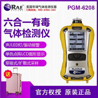 美国华瑞 六合一有毒有害气体检测仪 PGM-6208 (pid  0-1000  O2  VOC   LEL%  NO2  H2S  CO)