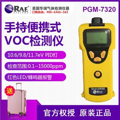 美国华瑞 MiniRAE 3000 VOC检测仪 PGM-7320