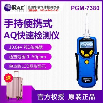 美国华瑞 IAQ快速检测仪 VOCRAE 3000  PGM-7380