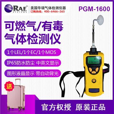 SearchRAE 可燃气/有毒气体检测仪 PGM-1600 订货号:034-A00E-300