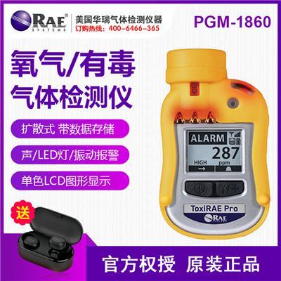 美国华瑞ToxiRAE Pro EC O2 有毒气体检测仪 PGM-1860 订货号:G02-CE10-100