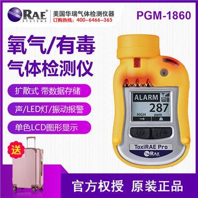 美国华瑞ToxiRAE Pro EC O2  有毒气体检测仪 PGM-1860    订货号:G02-CE14-100