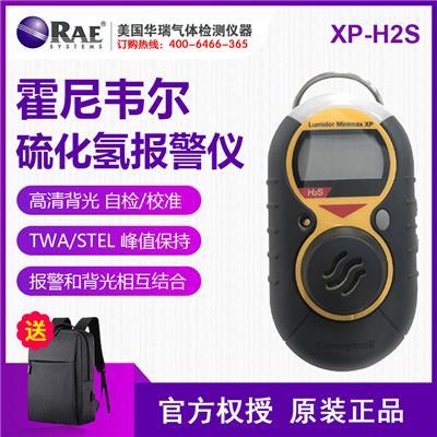 霍尼韦尔 MINIMAX XP-H2S手持式硫化氢报警仪