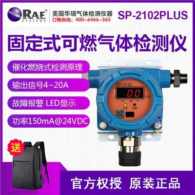 美国华瑞 SP-2102plus 固定式可燃气体泄漏探测器报警器