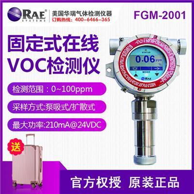 美国华瑞Guard 2 PID  FGM-2001  固定式在线voc检测仪