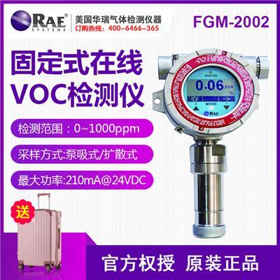 美国华瑞Guard 2 PID  FGM-2002  固定式在线voc检测仪