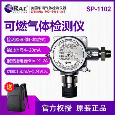 美国华瑞 可燃气体检测器 SP-1102