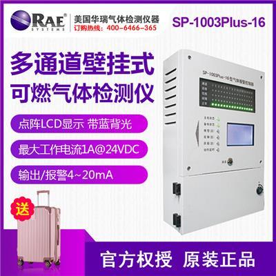 美国华瑞 壁挂式可燃气体报警控制器 SP-1003 Plus-16