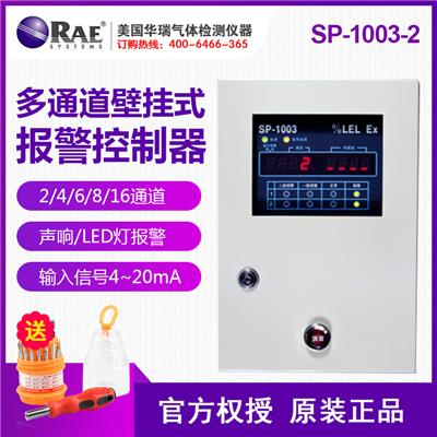 美国华瑞 壁挂式报警控制器 SP-1003-2       订货号:2025-2004-000