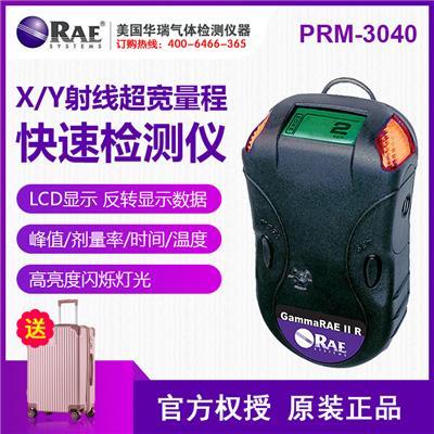 美国华瑞 GammaRAE II R χ、γ 射线超宽量程快速检测仪 PRM-3040