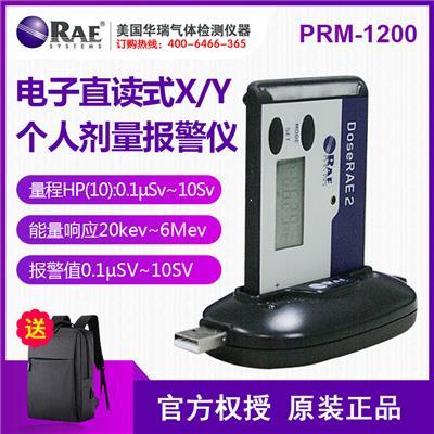 美国华瑞 DoseRAE 2 电子直读式x、γ个人剂量报警仪 PRM-1200