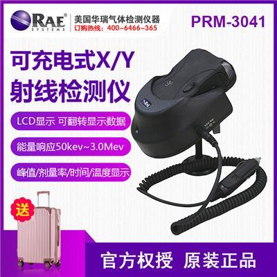 美国华瑞 GammaRAE II R R可充电式χ、γ 射线超宽量程快速检测仪 PRM-3041