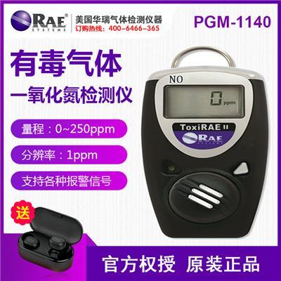 美国华瑞 ToxiRAE II 个人用单一有毒气体 一氧化氮气体检测仪报警仪 PGM-1140