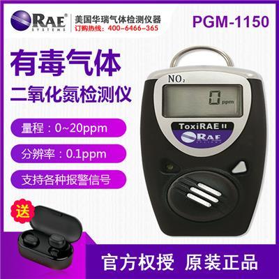 美国华瑞 ToxiRAE II 个人用单一有毒气体/ 二氧化氮检测仪 PGM-1150
