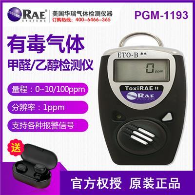 美国华瑞 ToxiRAE II 个人用单一有毒气体/ 甲醛检测仪 乙醇检测报警仪 PGM-1193