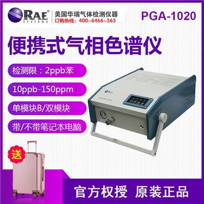 美国华瑞 GCRAE 便携式气相色谱仪 PGA-1020 订货号:026-0100-001