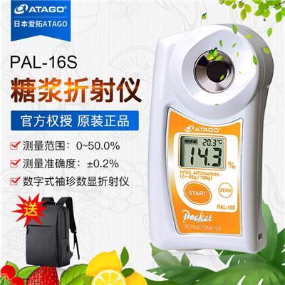 日本爱拓atago  PAL-16S 高果糖玉米糖浆折射仪(HFCS-42)