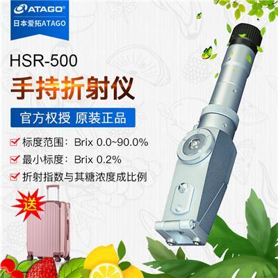 日本爱拓atago  HSR-500手持折射仪