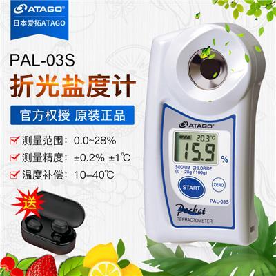 日本爱拓atago  PAL-03S Nacl折光盐度计