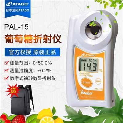 日本爱拓atago  PAL-15S 葡萄糖折射仪