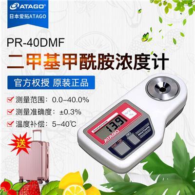 日本爱拓atago  PR-40DMF二甲基甲酰胺浓度计