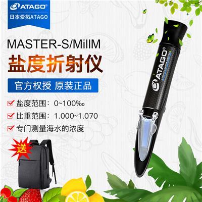 日本爱拓atago  MASTER-S/MillM盐度折射仪