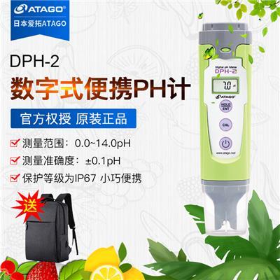 日本爱拓atago  DPH-2数字式便携PH计
