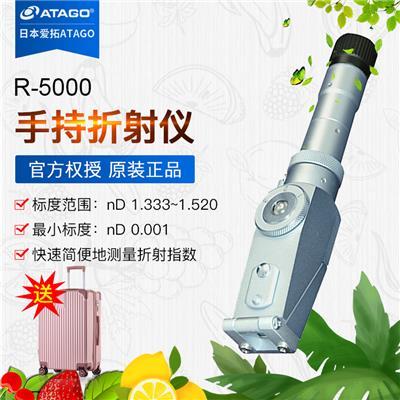 日本爱拓atago  R-5000手持折射仪