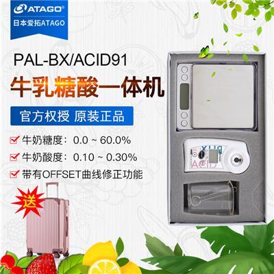 日本爱拓atago  PAL-BX/ACID 91牛乳糖酸一体机