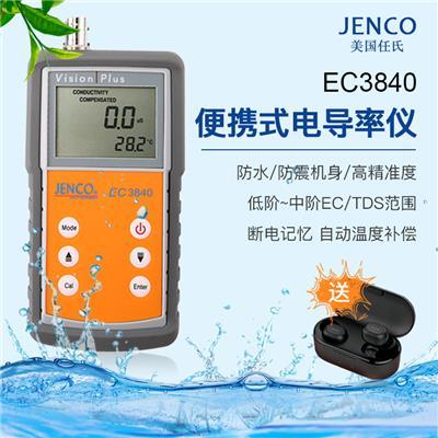 美国任氏jenco EC3840 便携式电导率仪 3840