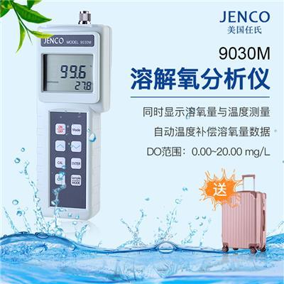 美国任氏jenco 溶解氧分析仪  9030M