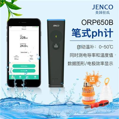 美国任氏jenco 笔式ph计 ORP650B