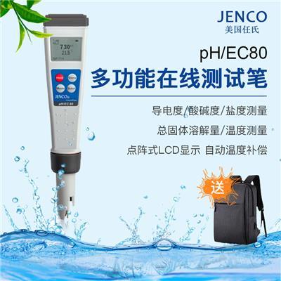 美国任氏jenco 笔式ph计 pH/EC80