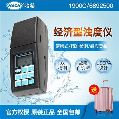 美国哈希 HACH 经济型便携式浊度仪 1900C/6892500