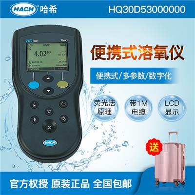美国哈希 HACH 便携式溶氧仪 HQ30d主机/HQ30D53000000