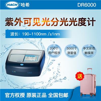 美国哈希 HACH 紫外可见光分光光度计 DR6000