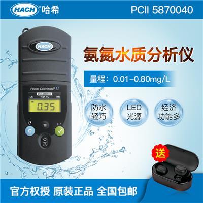美国HACH哈希PCII氨氮水质分析仪58700-40测定仪检测仪5870040