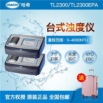 美国哈希 HACH 台式浊度仪 TL2300/TL2300EPA/LPV444.99.00210