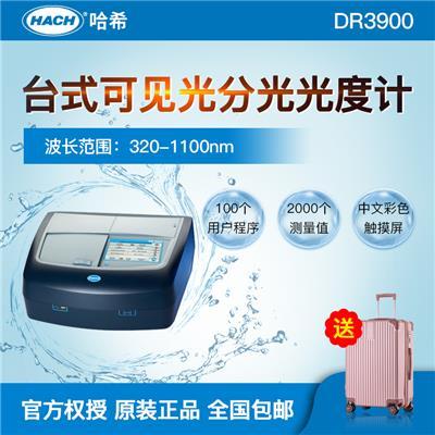 美国哈希 HACH 台式可见光分光光度计 DR3900