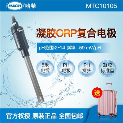 美国HACH哈希 凝胶标准型ORP复合电极 MTC10105 污水:5米
