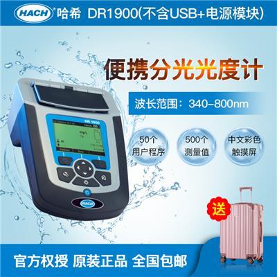 美国哈希 HACH 便携分光光度计 DR1900 (不含USB+电源模块)
