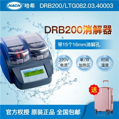 美国哈希 HACH 消解器 DRB200/LTG082.03.40003