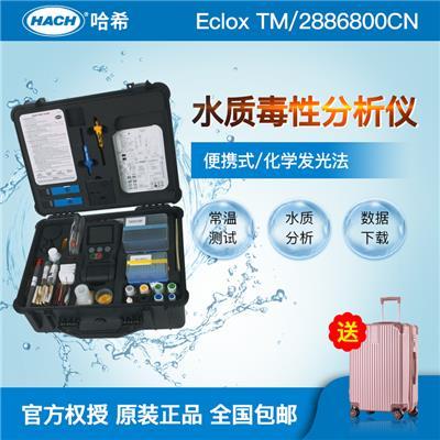 美国哈希 HACH 便携式水质毒性分析仪(化学发光法) Eclox TM/2886800CN