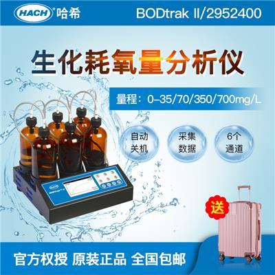 美国哈希 HACH 生化耗氧量分析仪 BODTrak II/BODtrak II/2952400