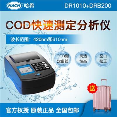 美国HACH哈希DR1010套装 COD快速测定分析仪 (含DR1010仪器和DRB200消解器)