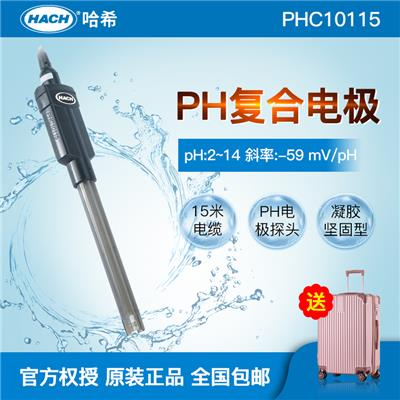美国HACH哈希 PHC10115 标准型 PH凝胶电极 15米电缆 PH电极 探头