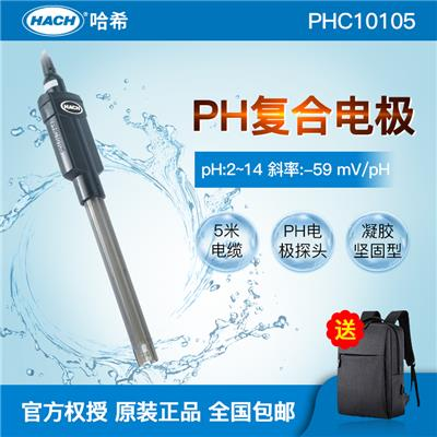 美国HACH哈希 PHC10105 标准型 PH凝胶电极 5米电缆 PH电极 探头
